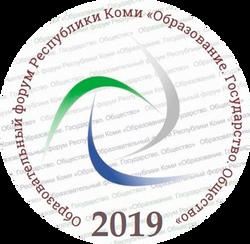 Логотип Форума с годом и фоном