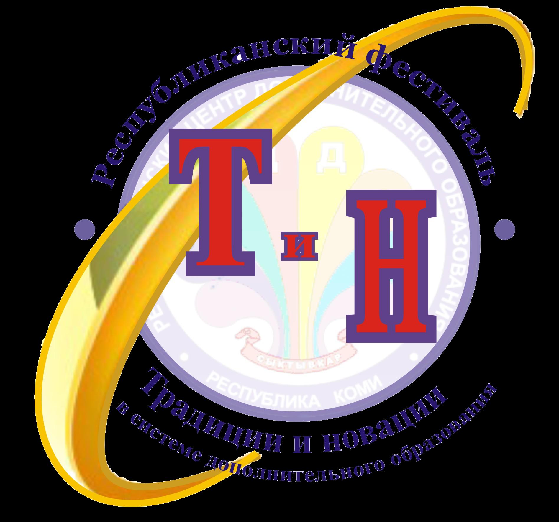 Эмблема Фестиваль Традиции и новации 201