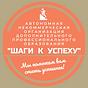 Логотип АНО ДПО Шаги к успеху.png