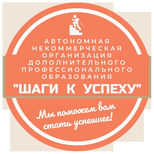 Логотип Шаги успеха (круглый, без фона).