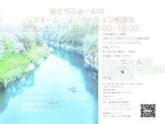 ☆6月30日(土)7月1日(日)☆