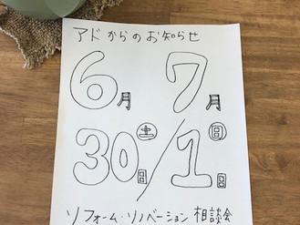 アドからのお知らせ(*^▽^*)