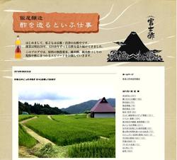 飯尾醸造ブログ