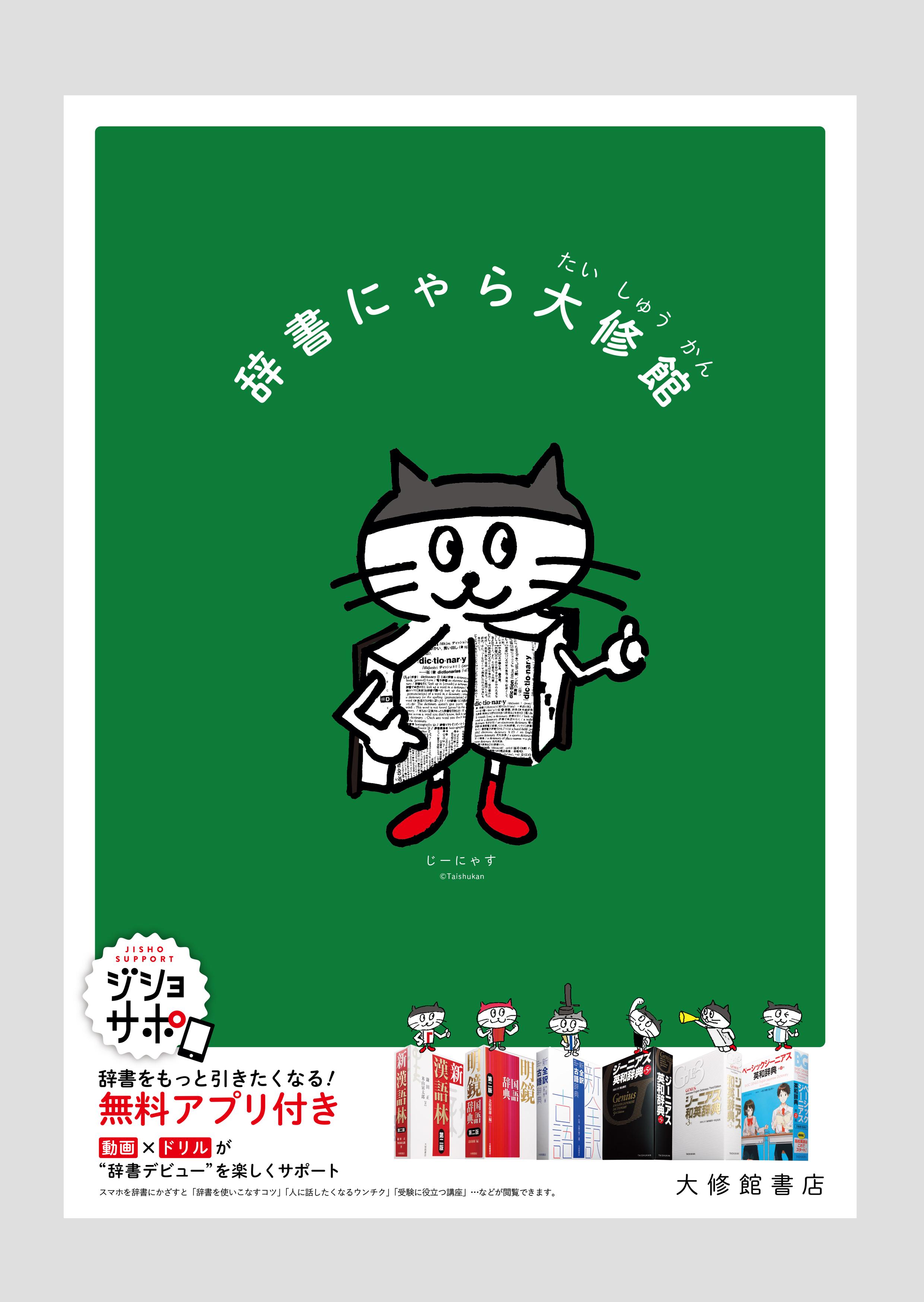 ジショサポ2019ポスター