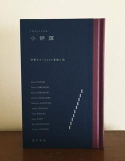 小辞譚 辞書をめぐる10の掌編小説 猿江商會