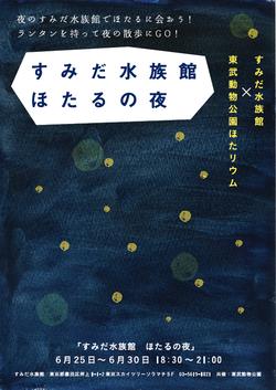 ほたる すみだ水族館 2013