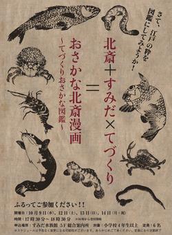 北斎漫画ポスター