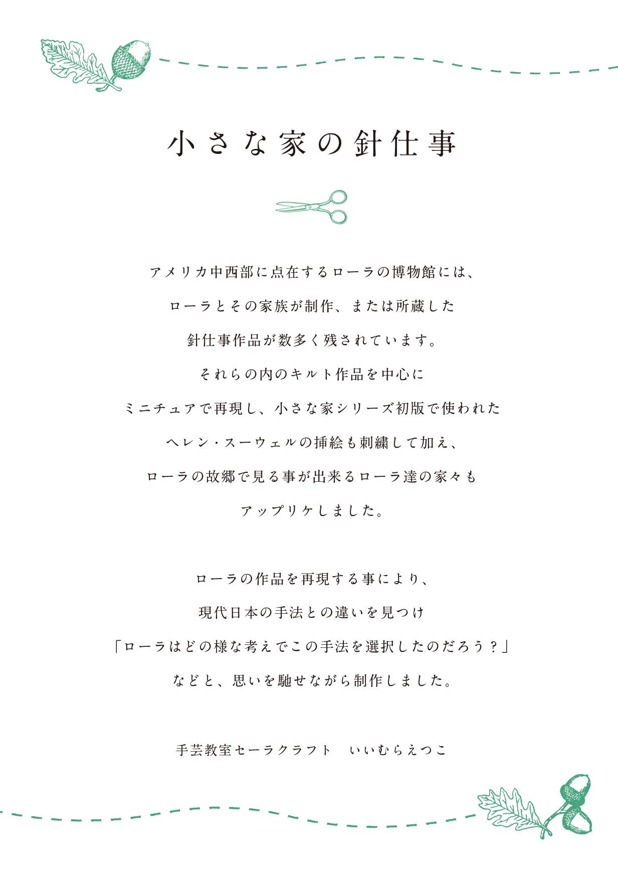 大修館書店大草原のローラ物語2017パネル2