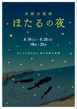 ほたるの夜 京都水族館2016