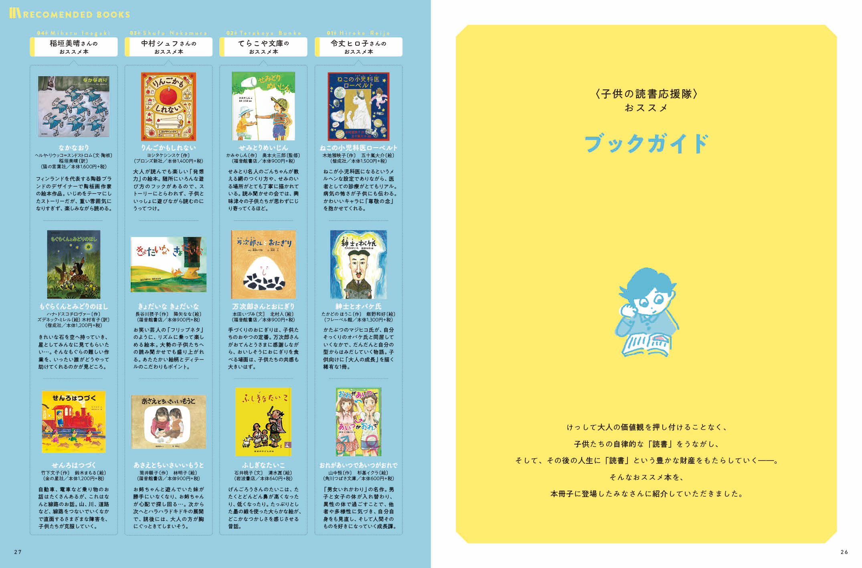 広げよう子供の読書応援隊2019_1