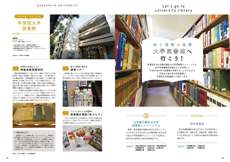 学習院輔仁会雑誌_図書館