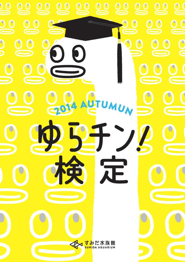 すみだ水族館ポスター004