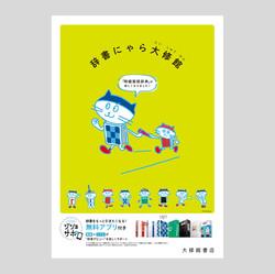 2021大修館書店ジショサポ_ポスター01