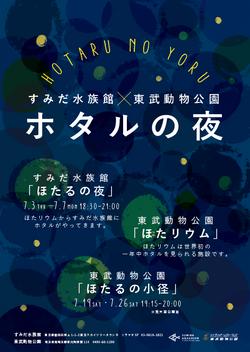 ホタル すみだ水族館 2014