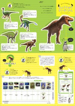 すみだ水族館 恐竜