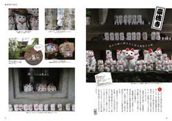 学習院輔仁会雑誌_縁起物探訪記02