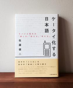 ケータイ化する日本語(大修館書店)