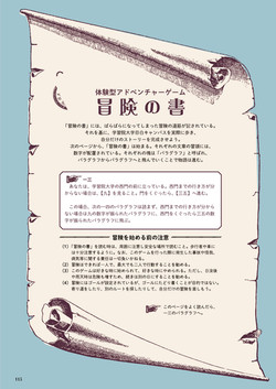 学習院輔仁会雑誌_冒険の書