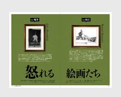 学習院輔仁会雑誌2021-01
