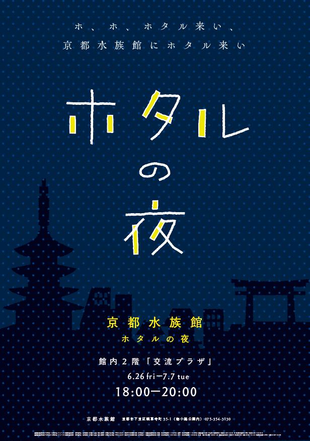 ホタル京都2015
