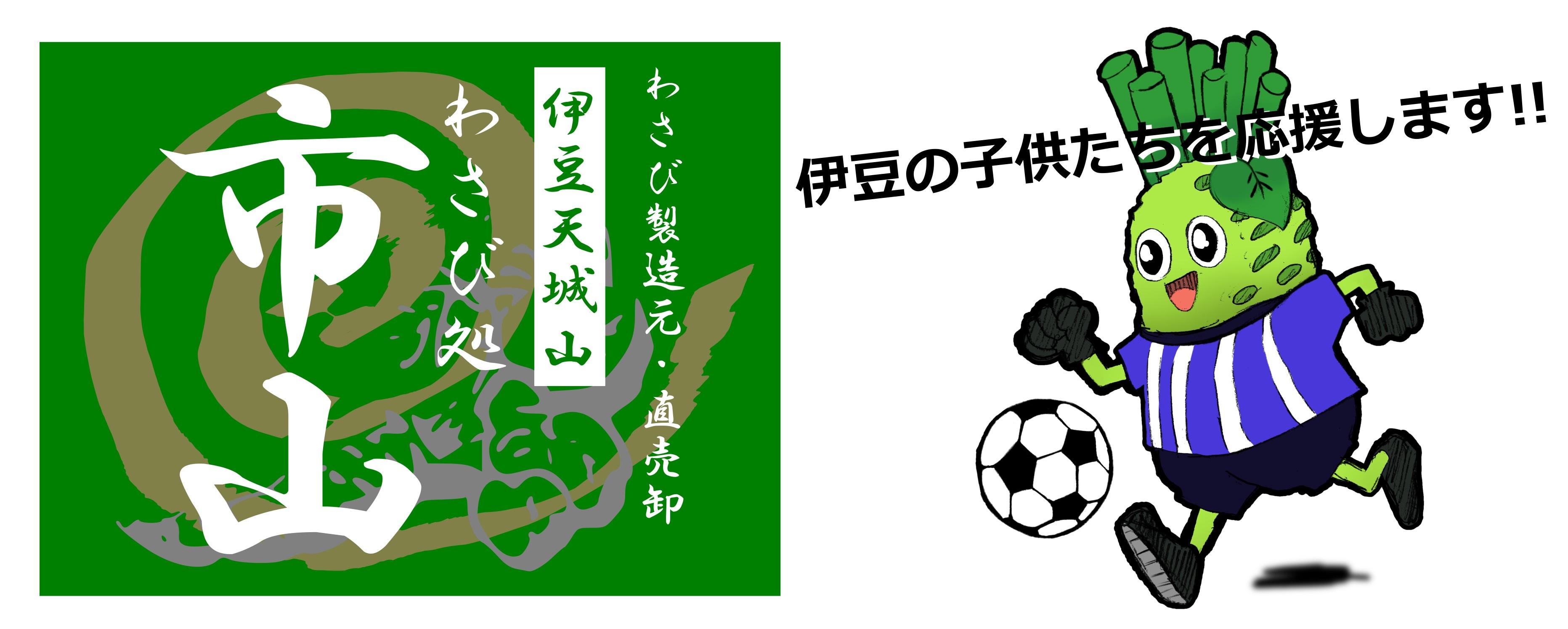 itiyama