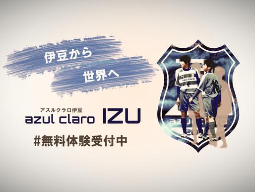 アスルクラロ伊豆U-15 2022年度入団選手募集 練習会 変更日程のご案内