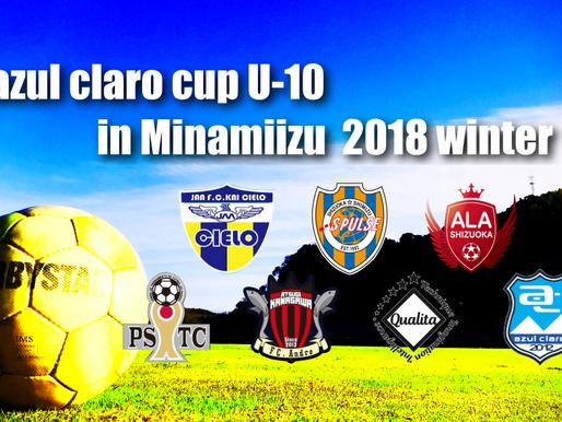 アスルクラロカップ U-10 in 南伊豆 2018 winter 開催決定