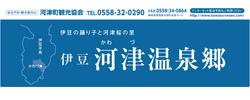 河津観光協会