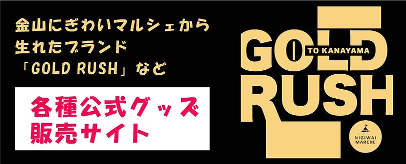 goldrushstores.jpg