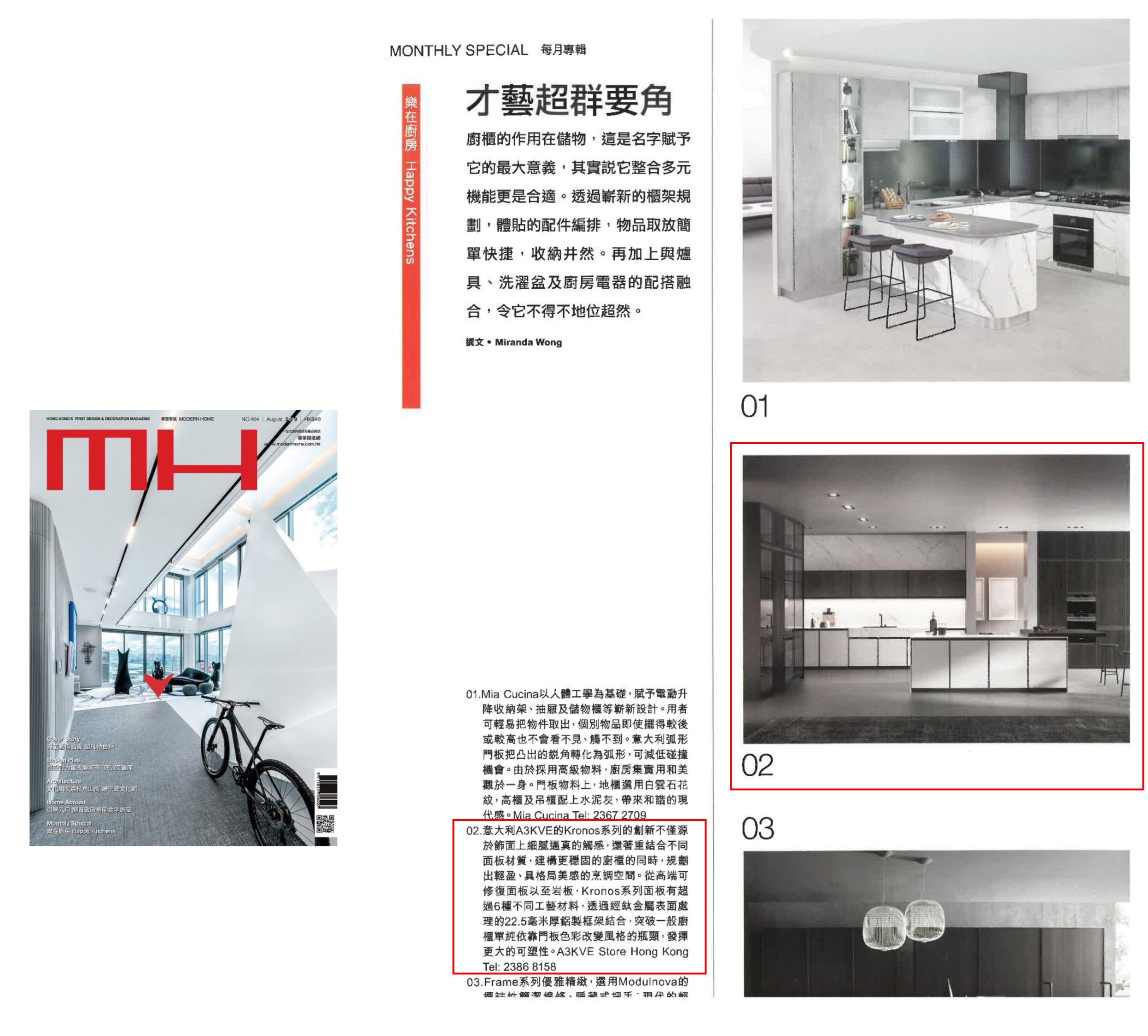 201908 Modern Home (A3KVE)