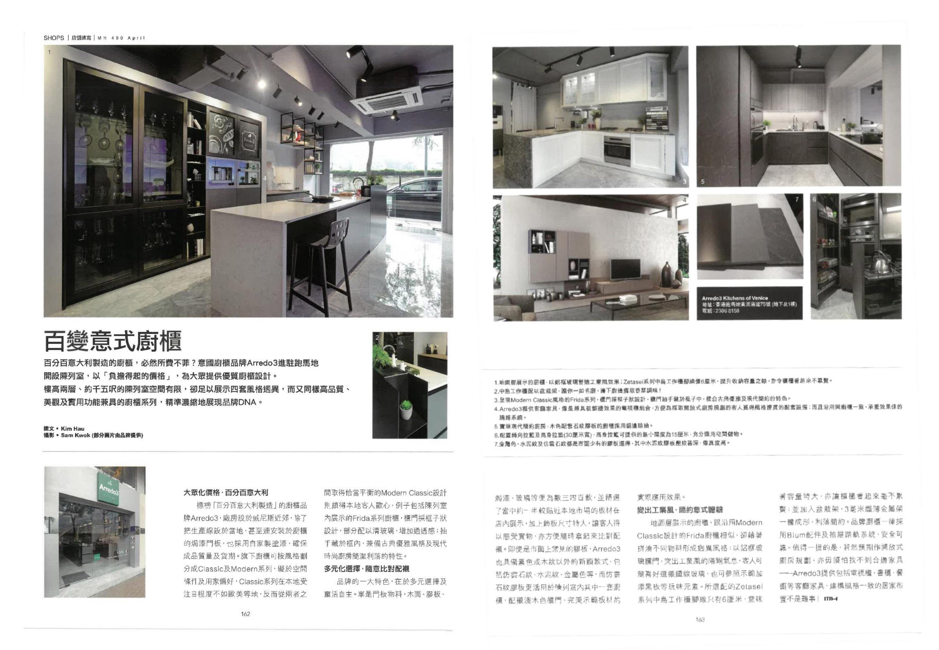201904 Modern Home (A3KVE)