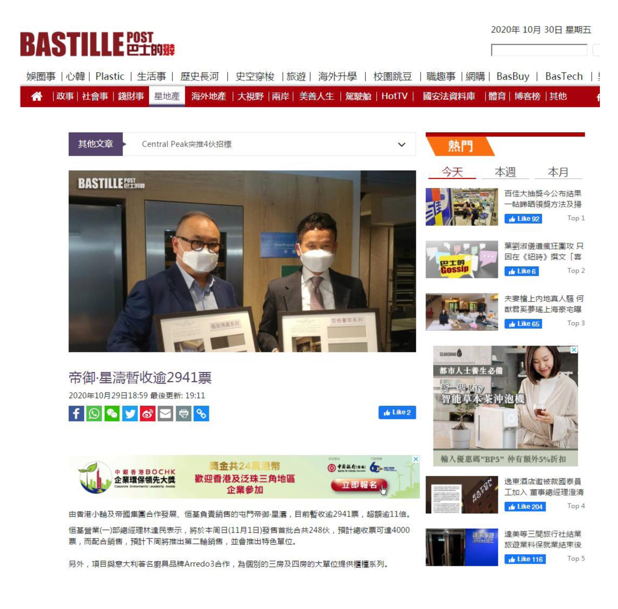 202010 Bastillepost (A3KVE)