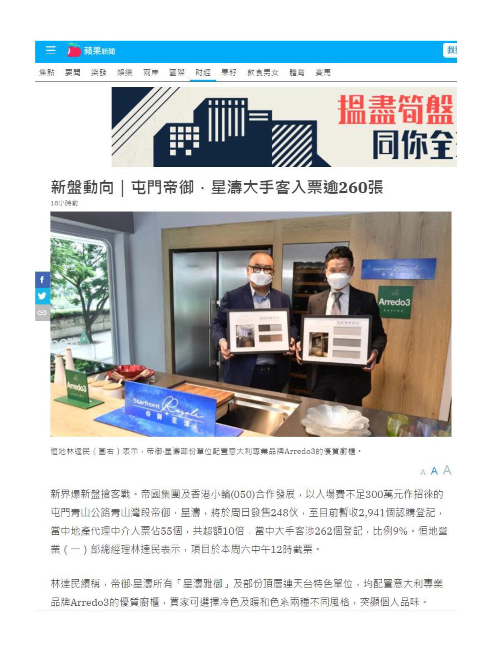202010 Apple Daily (A3KVE)