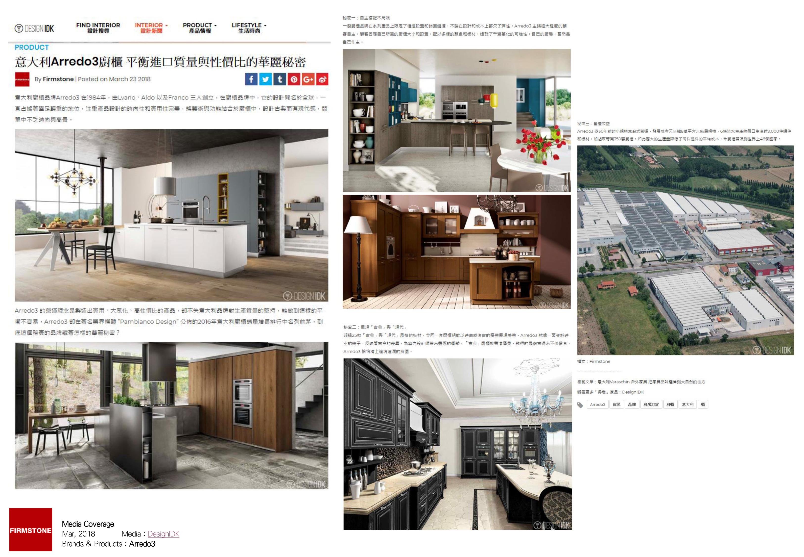 201803 DesignIDK (Arredo3)