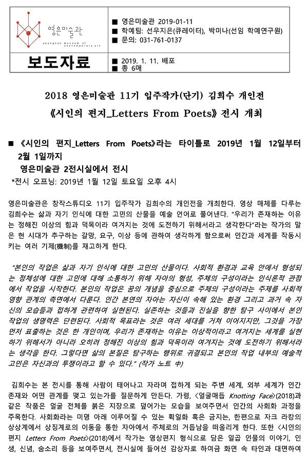 영은 김희수1.png