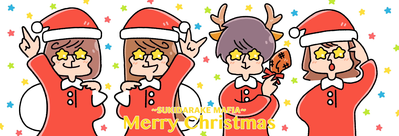 SUKIDARAKE MAFIAクリスマスバージョン