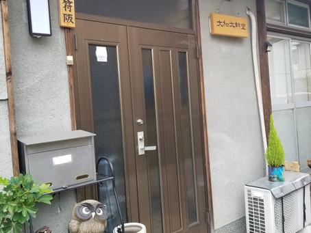 大和太幹堂にて和紙購入。