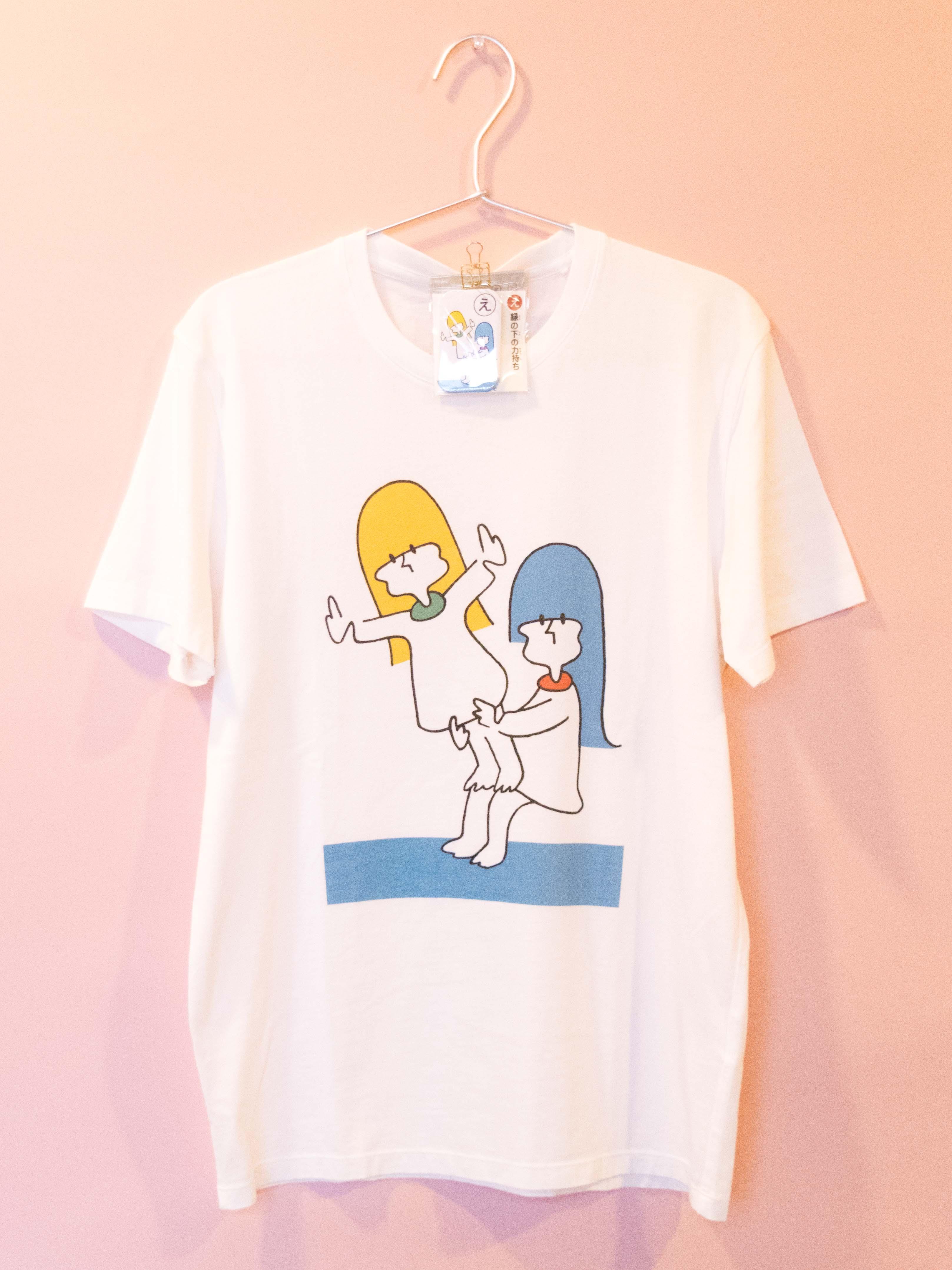 縁の下の力持ちTシャツ
