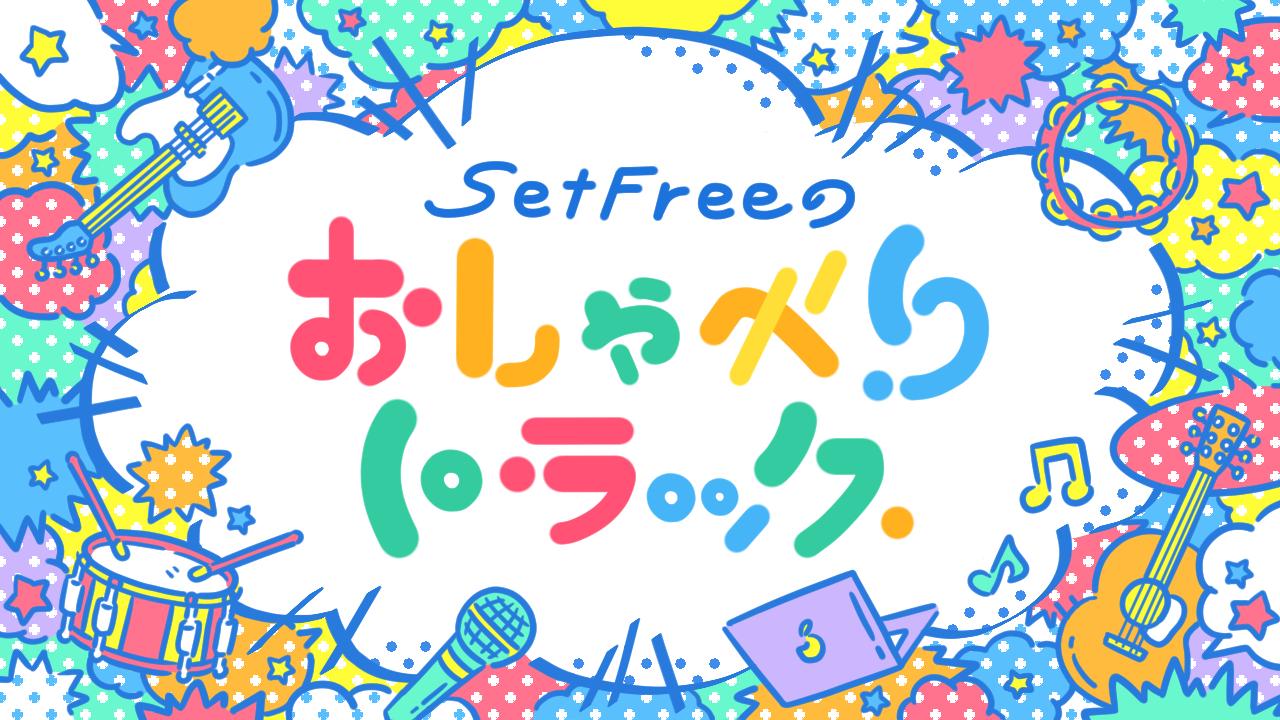 SetFreeおしゃトラ50回目サムネ