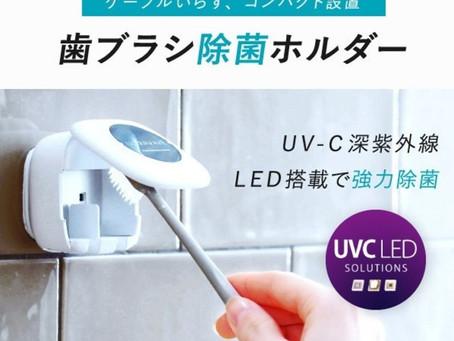 新発売!UV-C LEDを使って歯ブラシや髭剃りが除菌できる、歯ブラシ除菌ホルダーが2連タイプになって新登場♪