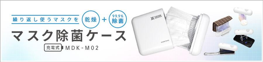 mdk-m02_banner.jpg
