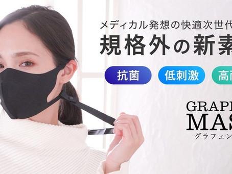 遂にメディカル発想の快適次世代マスクの「グラフェンマスク」をクラウドファンディングサイトMakuake(マクアケ)にて公開!