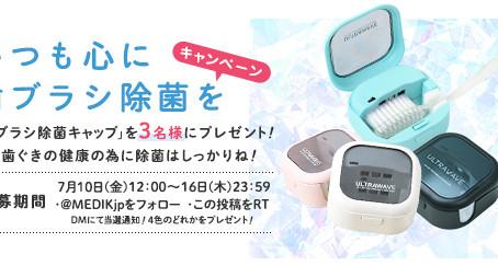 歯ブラシ除菌キャップを3名にプレゼント!!MEDIK公式Twitterにて『いつも心に歯ブラシ除菌を』キャンペーンを7月10日から7月16日まで行います。