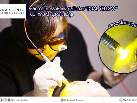 หลักการในการทำ Dual Yellow โดยนพ.กฤษณ์ บูรณโยน์กุล