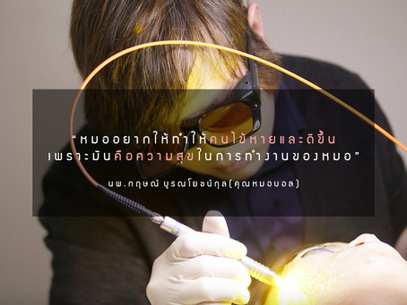 Q-switched เลเซอร์ที่ Kritthada Clinic