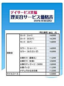理美容料金表76k.JPG