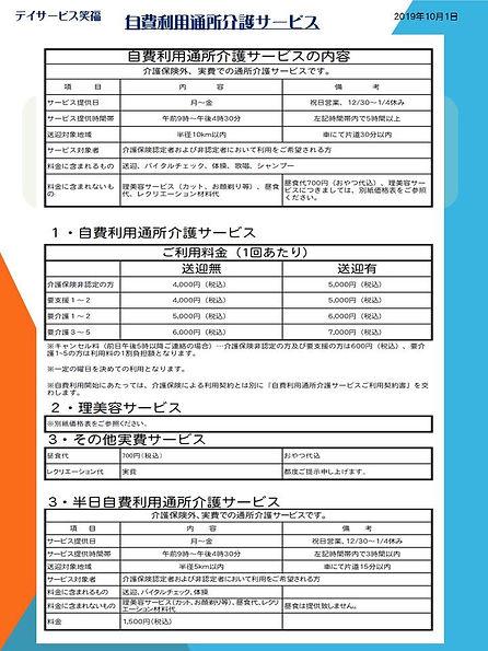 自費サービスチラシ.JPG
