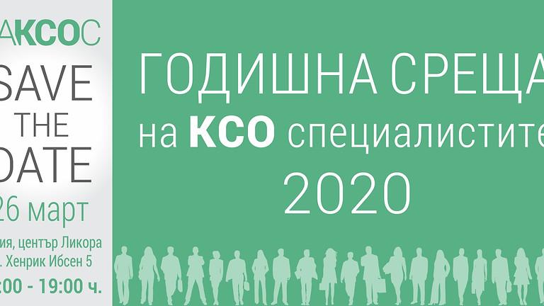 ОТМЕНЕНО: Общо събрание 2020