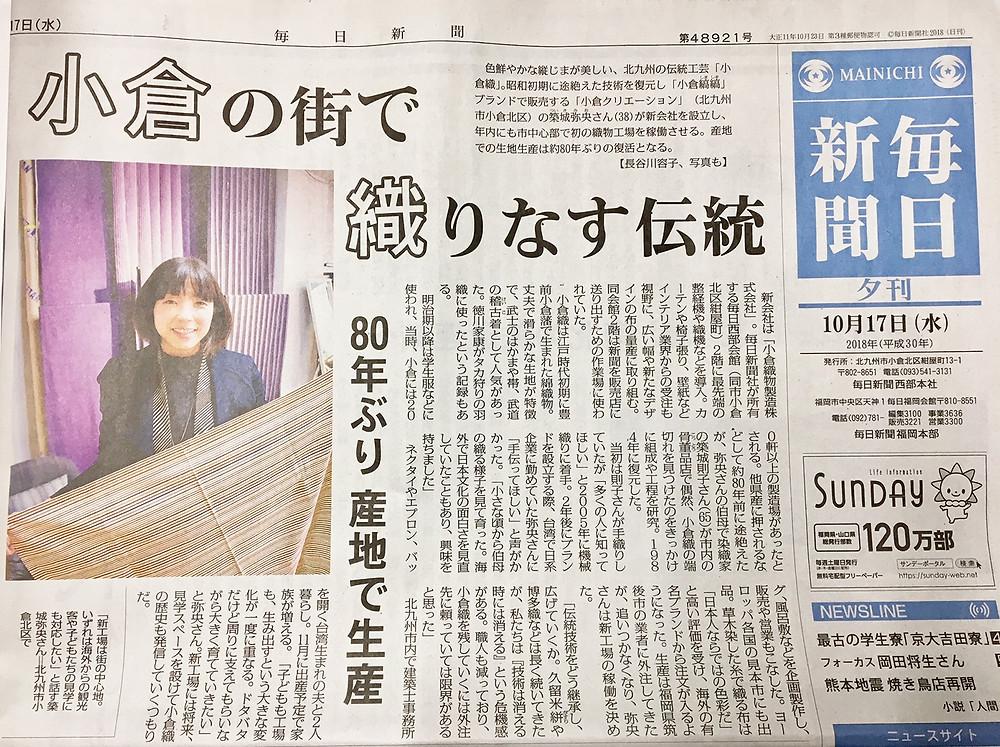 毎日新聞・2018年10月17日付夕刊