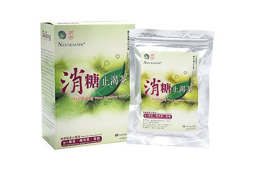 萃苓 消糖止渴茶